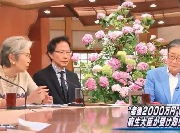 サンモニ・大宅暎子さんが正論「年金問題、民主党政権が知らなかったわけないのに選挙に使おうとしいる、麻生さんをイジメても仕方ない」