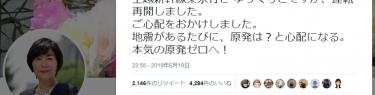【炎上】新潟選挙区の森ゆうこ議員、地震発生直後「本気の原発ゼロへ!」→津波注意報解除後「津波に気をつけて」