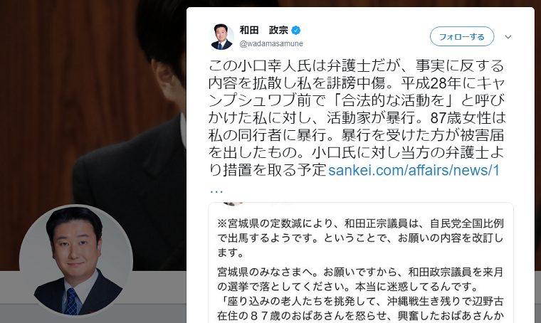 弁護士が和田政宗議員を誹謗中傷、投票しないよう呼びかけ→和田議員「当方の弁護士より措置を取る予定」