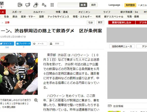 【渋谷ハロウィン騒動】朝日新聞が無断で写真掲載、モデルの男性「お酒も飲まずゴミまで拾って帰ったのに渋ハロの主犯格みたいに載せられた」