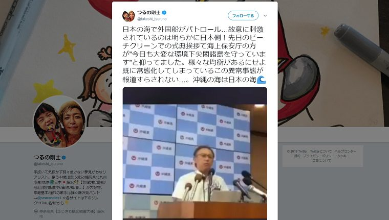 玉城知事「尖閣諸島周辺は中国公船がパトロールしている、故意に刺激するな」→八重山の漁業者「領海内で漁をして何が悪い」