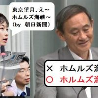 東京新聞・望月記者の質問原稿は朝日新聞と判明「え~、ホムルズ海峡付近での~」菅長官「www(ホルムズ海峡やで?)」
