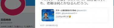 長妻昭議員の資産公開「預貯金1円」に百田尚樹さん「ミスター年金らしいから、預貯金1円でも老後は何とかなるんだろう」
