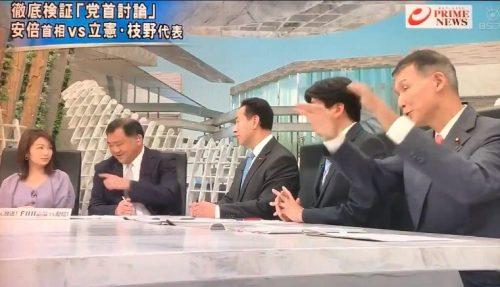 野党議員がテレビで暴露「2000万円問題はたいしたことではない」「市民連合と野党の共通政策合意は嘘」