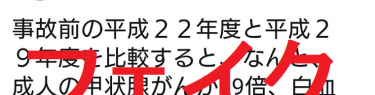 共産党市議が放射能デマ「事故後の甲状腺癌29倍、白血病10.8倍」批判受けても反省なく「私を嫌うネトウヨが抗議している」