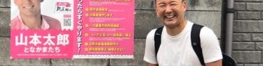 フライデー「山本太郎と八嶋智人が殴り合いの乱闘、NHK新選組飲み会を出入り禁止に」→八嶋智人「当事者の僕が言いますが、この記事はデマ」