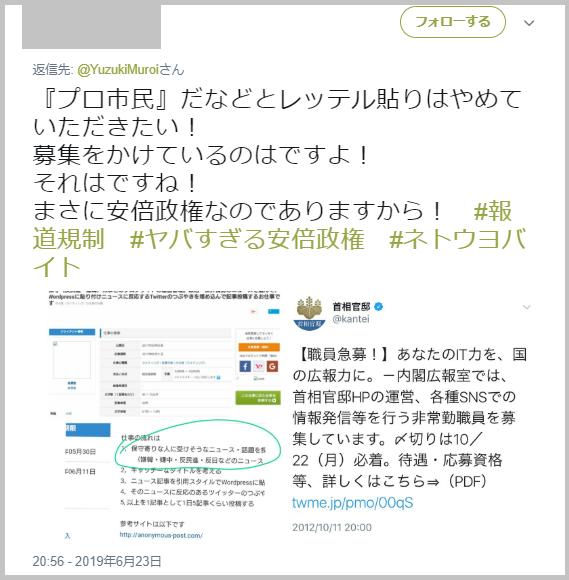野党支持者「室井佑月さん!安倍政権の官邸アカウントがネトウヨバイトを募集してるよんですよ!」←日付は2012年、民主党野田政権でした