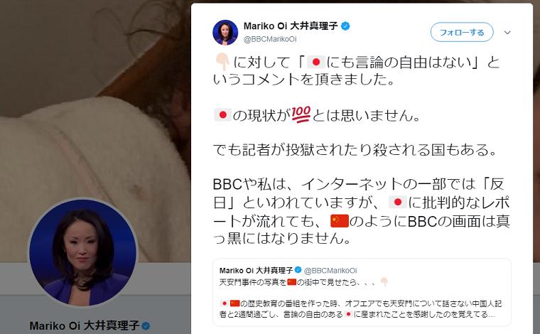 【天安門】BBC大井真理子が「日本に言論の自由がない」に反論「日本に批判的なレポートが流れても中国のように画面は真っ黒にならない」