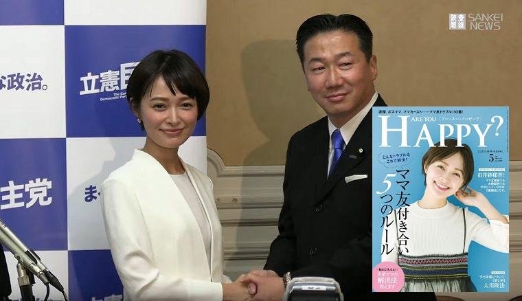 立憲候補・市井紗耶香「幸福の科学」の月刊誌で表紙を飾っていた!出馬会見の「立憲との引き寄せ」発言はやっぱりスピリチュアルだった