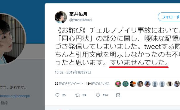 【速報】室井佑月がツイートを謝罪「チェルノブイリから同心円状に知能が低くなっている」→「曖昧な記憶に基づき発信、すいませんでした」