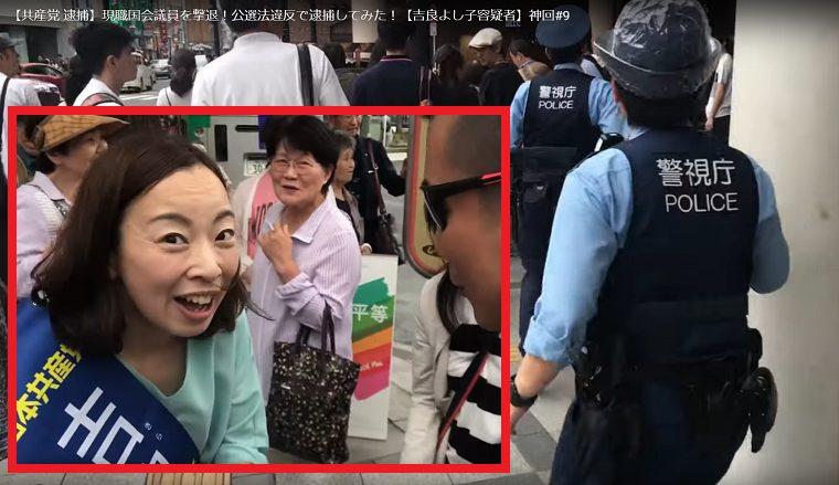 共産党・吉良よし子逮捕の動画が拡散される!東京都委員会が事実無根として抗議声明も「公選法違反は事実」との指摘相次ぐ