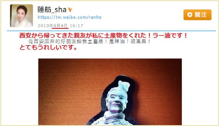 蓮舫さん、今年も天安門事件をスルー!2013年6月4日には微博(weibo)に「とてもうれしい」と中国土産の写真を投稿していた