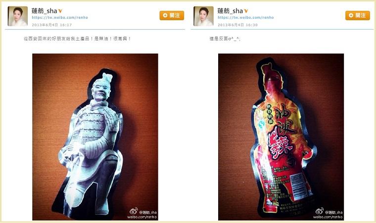 蓮舫さん、今年も天安門事件をスルー!2013年6月4日には微博(weibo)に中国土産を嬉々として投稿する無神経ぶり発揮