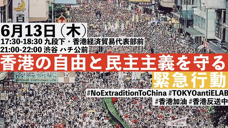 SEALDs元メンバーらが香港のデモに連帯!→駐日中国大使館の厳しさを知らされ抗議を中止、なぜか矛先を香港に変更する