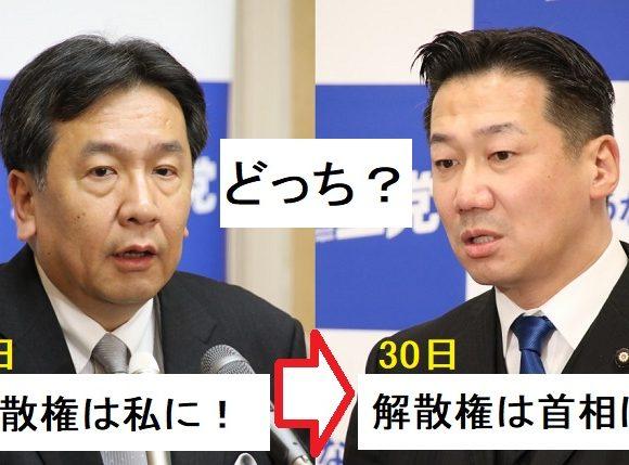 首相の解散風発言に福山哲郎「解散権は首相にあり、それが気まぐれだと?」→数日前の枝野幸男「私が解散権を持っている」