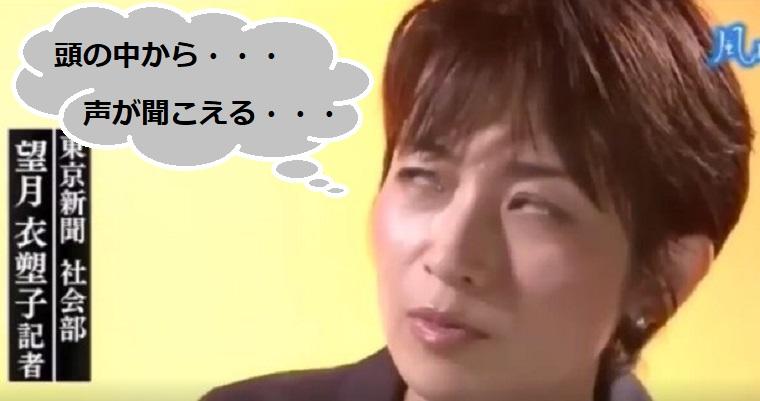 東京新聞の望月記者、ついに幻聴が聞こえたとして政府を批判「内閣情報調査室が私をマークして調べていると聞こえてきた」←知らんがな・・・