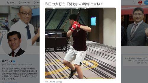 【衝撃写真】エレベーター開いたら、いきなり清宮幸太郎が素振りしとった!国民・泉健太議員が宿泊先で目撃