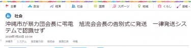 ブーメラン琉球新報「沖縄市が暴力団会長に弔電を送ってる!」→沖縄市長「琉球新報の告別式広告から自動的に送られてんだけど?」