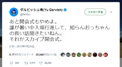 ダルビッシュ有が甲子園の開会式に苦言「誰が暑い中入場行進して、知らんおっちゃんの長い話聞きたいねん」