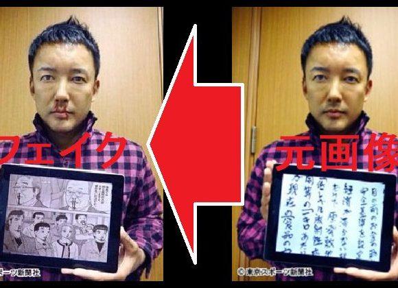 【フェイク注意】山本太郎の「美味しんぼ鼻血写真」は捏造!元は天皇陛下への手紙(一部)を公開した際の写真