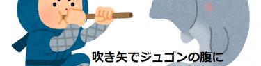 安倍政権の無罪確定!ジュゴンの死因→「エイに刺された」辺野古ガー!からエイとアベをどう結び付けるか楽しみ