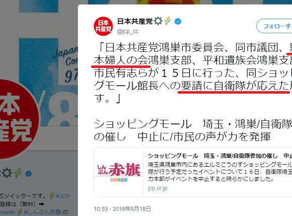 新日本婦人の会「共産党じゃありません!」→共産党「市議団と新日本婦人の会で自衛隊のイベントを中止させたったわ(☝ ՞ਊ ՞)☝ウェーイ」