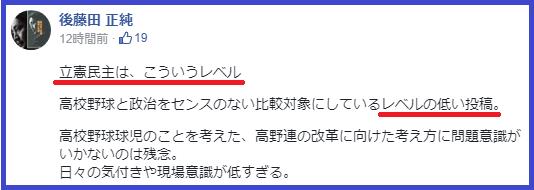 後藤田正純「立憲民主は、こういうレベル。センスのないレベルの低い投稿」甲子園常連校を長期政権に例え批判した立民県議に
