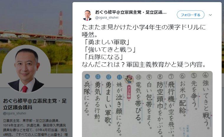 立憲民主党区議「漢字ドリルに「勇ましい軍歌」なんだこれは?軍国教育か!」←戦争の悲惨さを伝える国語の題材と指摘され沈黙中