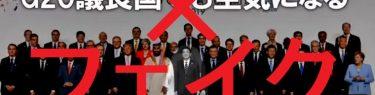 検証!G20のフォトセッションで安倍首相が無視された?→各国首脳との握手をカットした悪質動画でした