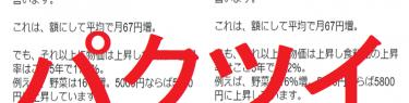 立憲・逢坂誠二さん、蓮舫さんからのパクツイがバレるの巻→「蓮舫事務所に断ってコピペした」口裏合わせ?
