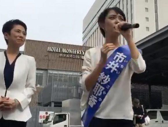 【動画】立憲・市井紗耶香候補が早速の失言「子供は姫路城と同じくらい価値がある」←命は尊く平等、価値をはかるな