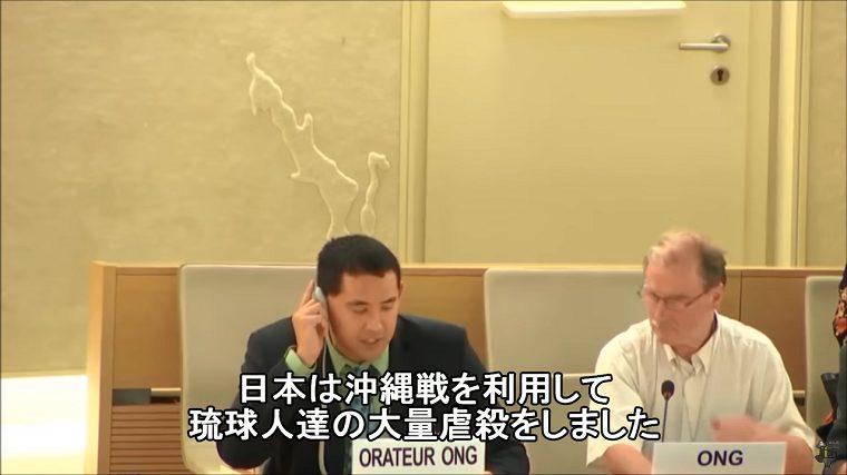 辺野古反対の活動家ロブ・カジワラ「日本は琉球人を大量虐殺しました」国連でスピーチ←日本人へのヘイトデマ全開