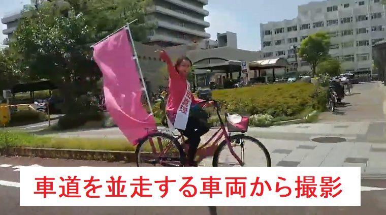 立憲暴走族!安田真理候補が自転車で危険な走行、並走する車両から撮影→子供乗せ自転車が専用レーンから歩行者レーンへ