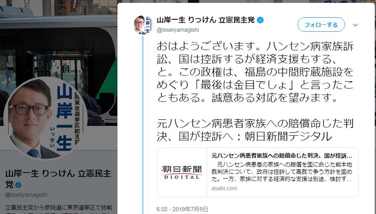 立憲民主党の候補(元朝日新聞記者)が朝日新聞の誤報で政権批判、指摘を受けても絶対に謝らない立憲スタイル