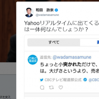 CBC報道局ツイッターが和田政宗候補にクソリプ「ちょっと小突かれただけ、大げさというより売名行為」選挙活動中の暴行被害を揶揄