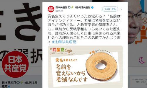 共産党公式アカ「党名変えてうまくいった政党ある?」安倍首相の「民主党の枝野さん」に怒る枝野代表に嫌味?