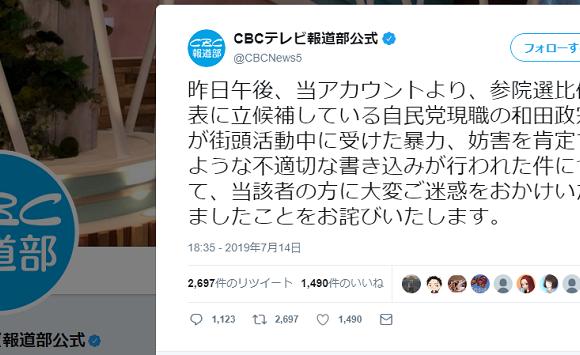 CBCテレビ報道局が和田正宗氏への中傷投稿を釈明「ツイッター乗っ取られた」と言わんばかり「報道部員が投稿した形跡はない」