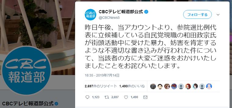 CBCテレビ報道局が和田政宗氏への中傷投稿を釈明「ツイッター乗っ取られた」と言わんばかり「報道部員が投稿した形跡はない」