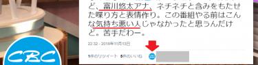 新事実発覚!CBCテレビ報道部公式「報ステ富川アナ気持ち悪い」「ネトウヨが静かね。」←これにいいねしたヤツが和田政宗氏を中傷?
