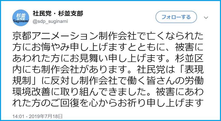京アニ火災を政治利用する社民党支部に批判殺到!削除逃亡後も懲りずに「自民党がアニメ規制」のデマを拡散中