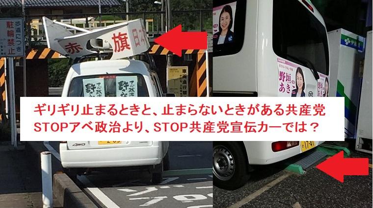 共産党の選挙カーが一般車に追突、女性2人が緊急搬送!共産党「候補者は乗車していません」←それは関係ない