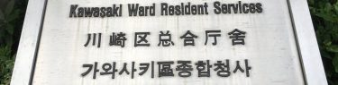日本語が無い?川崎区役所(総合庁舎)の看板は中国語・ハングル・英語だけ?←実際の現場写真を確認すると・・・