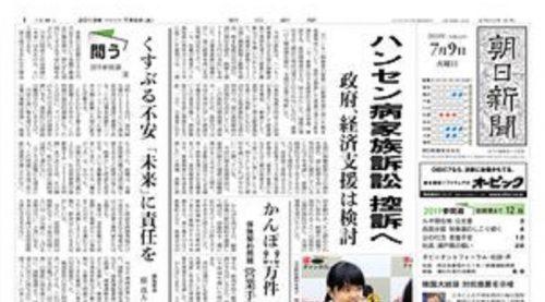 朝日新聞が朝刊一面で大誤報「ハンセン病家族訴訟、控訴へ」→政府は控訴断念、安倍首相「ご家族のご苦労を長引かせるわけにはいかない」