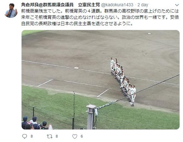 後藤田正純「立憲民主は、こういうレベル。現場意識が低すぎる」甲子園常連校を政権に例え批判した立民県議に