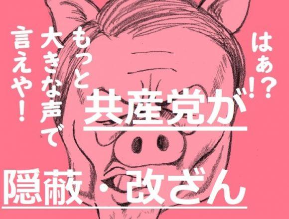 共産党が隠蔽・改ざん!麻生大臣をブタで擬人化したマンガ「臭いものにブタ!」のコマをこっそり差し替え再公開