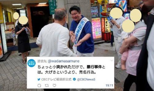 和田政宗議員に暴行した男を公選法違反で書類送検!正体は「団体役員」らしいのでCBCさんに取材してもらいましょう
