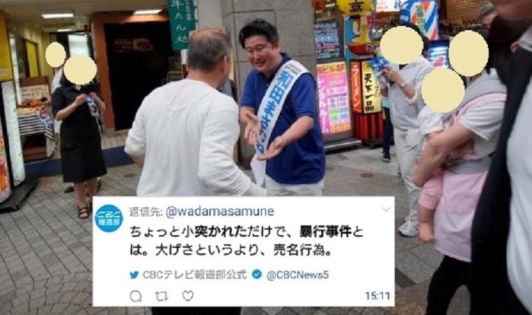 CBCテレビ「関係者による投稿と判断、社長が和田政宗議員に謝罪」→和田政宗議員「謝罪を受け入れておらず心外」