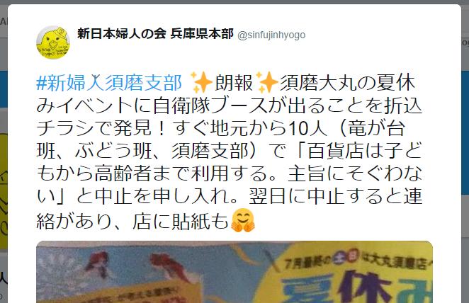 新日本婦人の会兵庫が鍵垢に!自衛隊イベントを中止に「朗報」→少女像展示中止に「悲報」を期待していたのに
