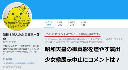 新日本婦人の会兵庫が非公開に!自衛隊イベントを中止に「朗報」→少女像展示中止に「悲報」を期待していたのに