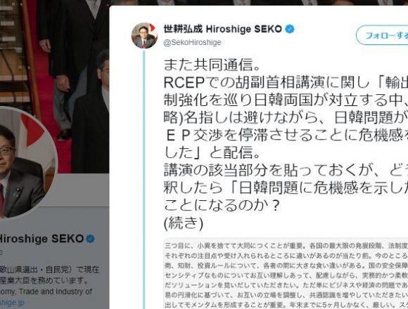 世耕大臣「共同通信は歪曲した報道はやめて欲しい」共同通信「中国の胡副首相、日韓問題でRCEP交渉を停滞」発言の事実なし